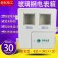 厂家直销批发2表位玻璃钢电表箱 二户带小门户外防雨电力计量箱