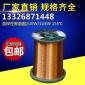 厂家批发 QA0.03-3mm直焊性漆包圆铜线 变压器聚氨酯漆包线定制